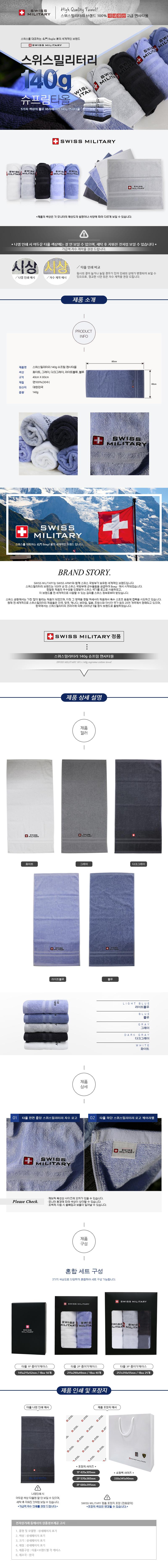 sm140_towel.jpg